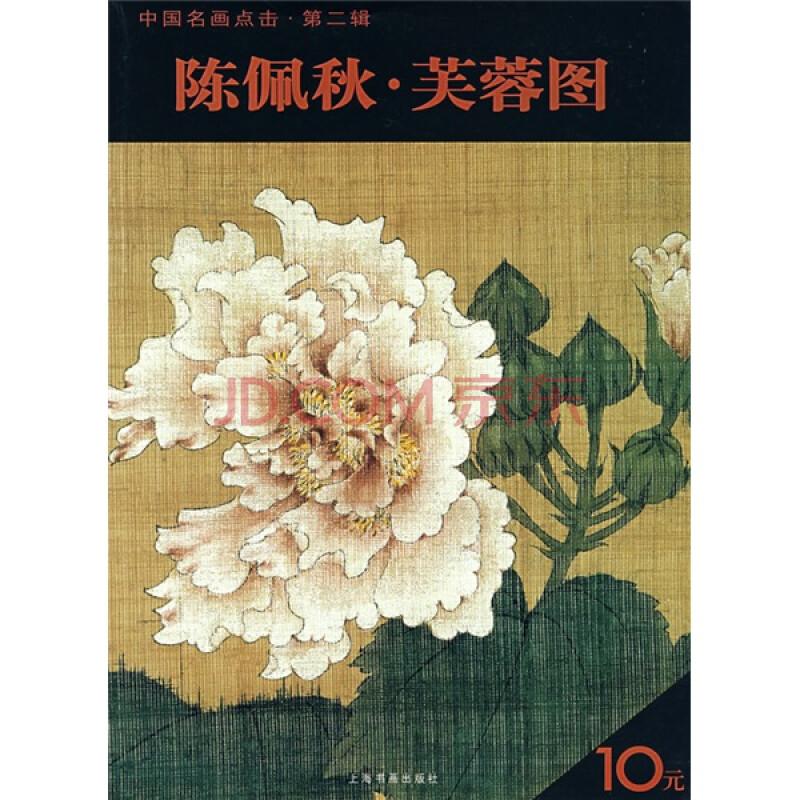中国名画点击 第二辑 陈佩秋 芙蓉图