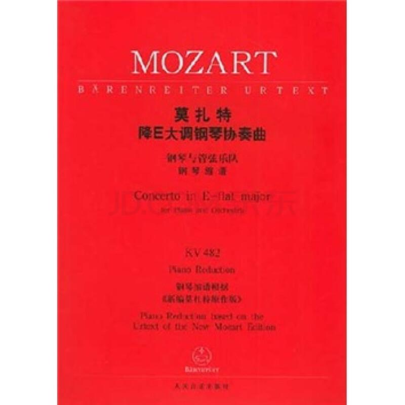莫扎特降E大调钢琴协奏曲 KV482图片图片