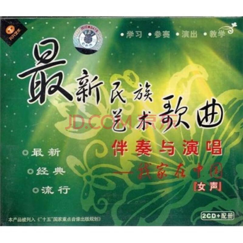 我家在中国伴奏 我家在中国 祖海 我家在中国原版伴奏