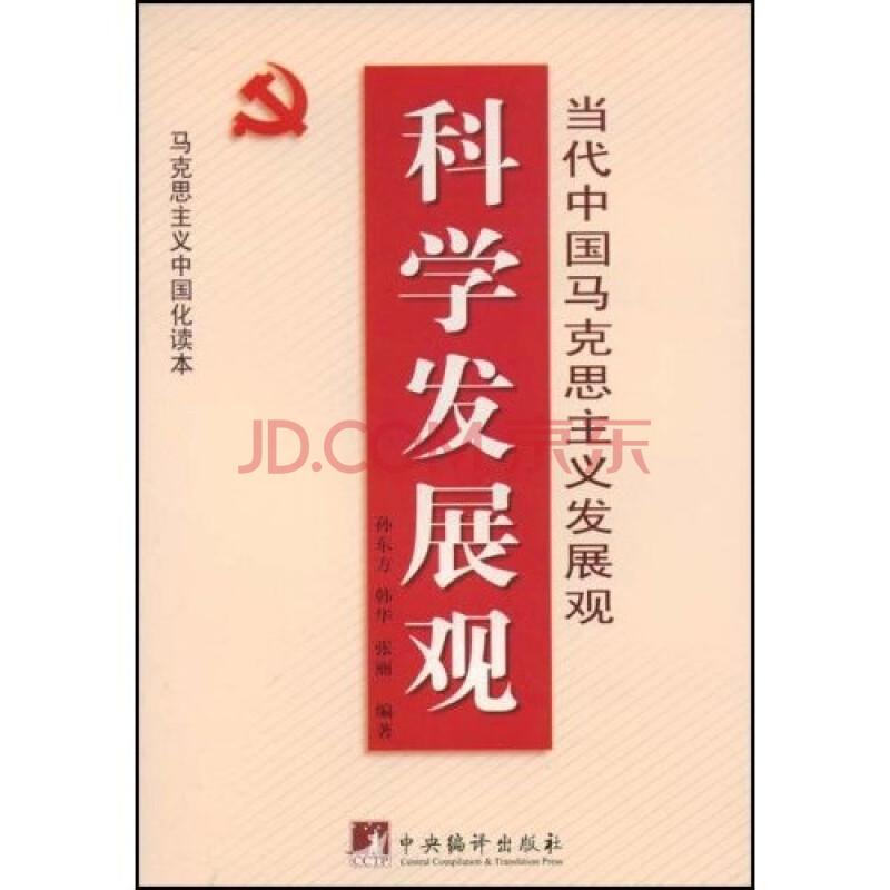 科学发展观 当代中国马克思主义发展观