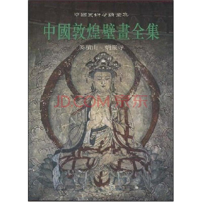 中国敦煌壁画全集11 麦积山炳灵寺