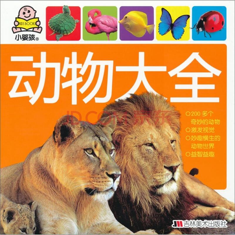 童书 幼儿启蒙 小婴孩 小婴孩:动物大全