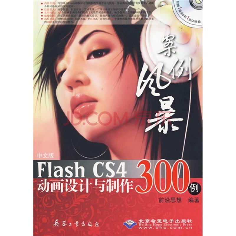 中文版Flash CS4动画设计与制作300例|pdf书籍() - pdfhome - PDF电子书城