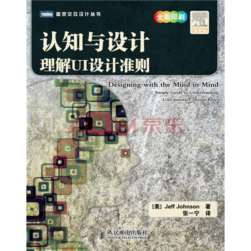 认知与设计:理解UI设计准则|pdf书籍(37M) - pdfhome - PDF电子书城