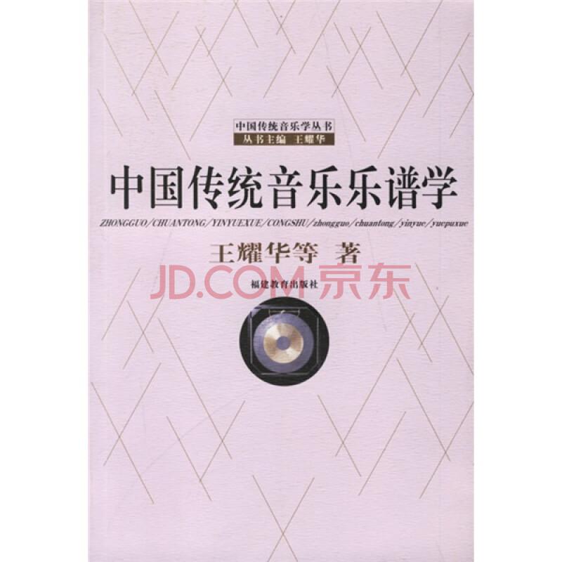中国传统音乐乐谱学