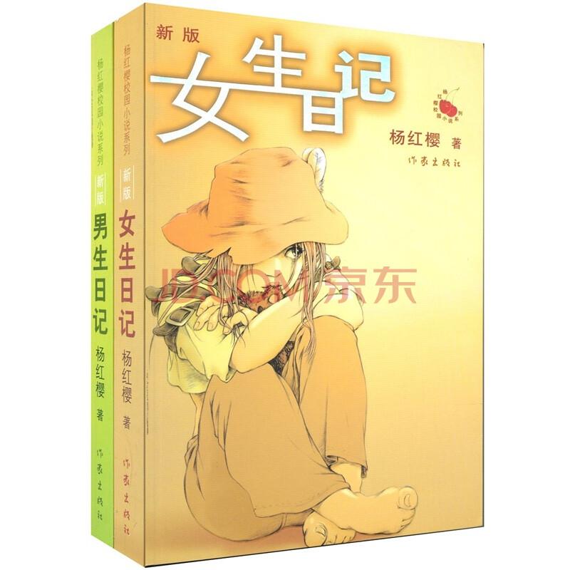 杨红樱校园小说《女生日记》《男生日记》套