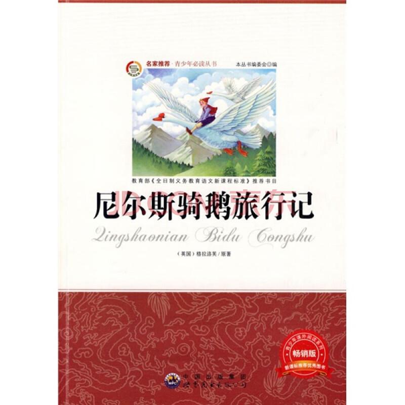 青少年必读丛书 尼尔斯骑鹅旅行记