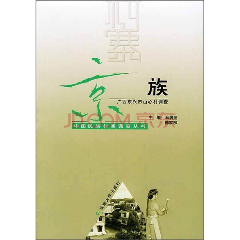 京族 广西东兴市山心村调查