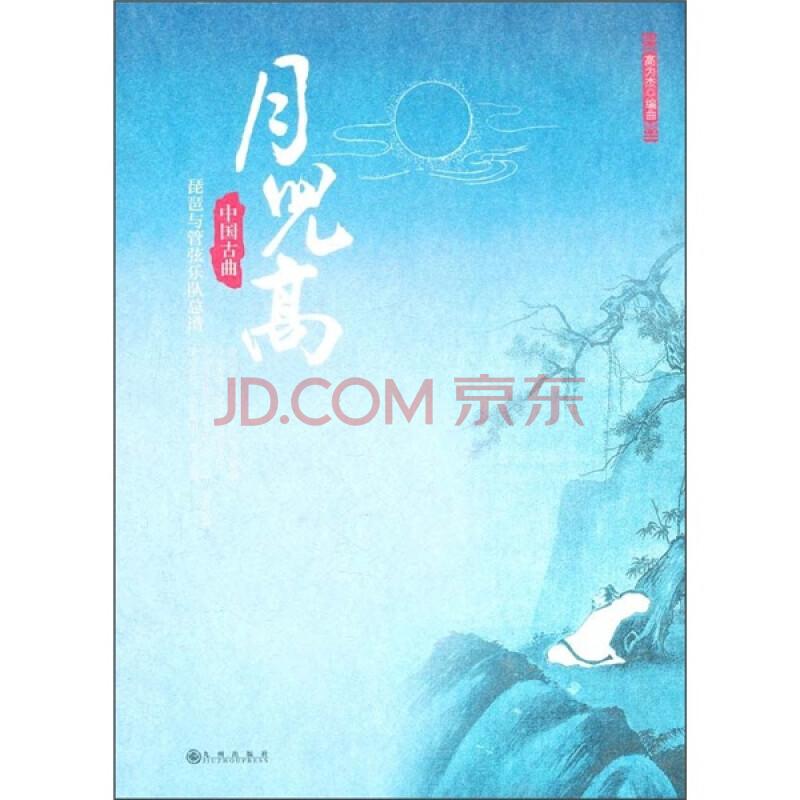 中国古曲琵琶与管弦乐队总谱图片