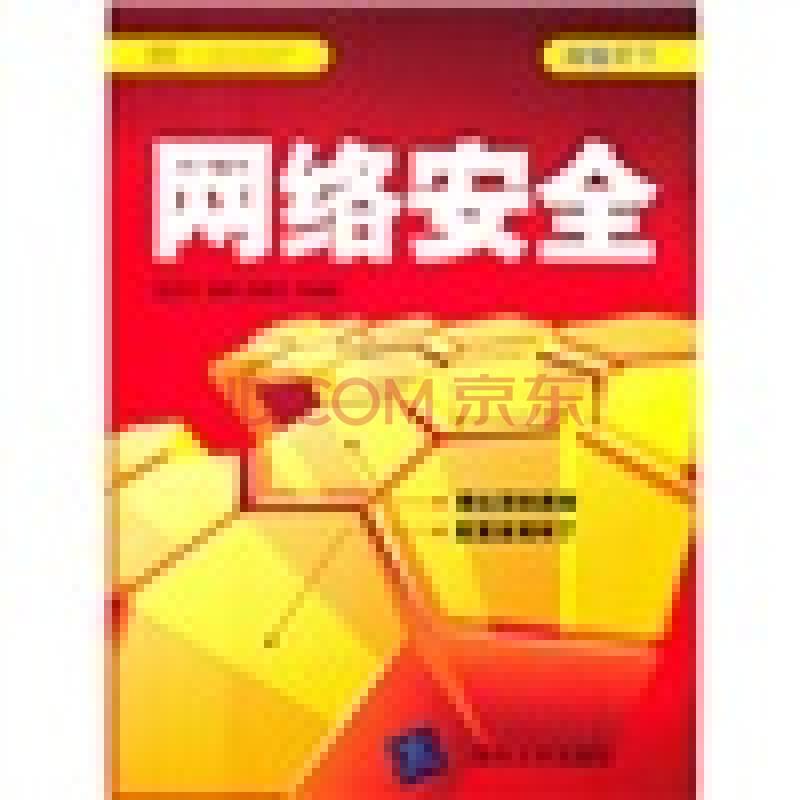 网管天下:网络安全|pdf书籍(75M) - pdfhome - PDF电子书城