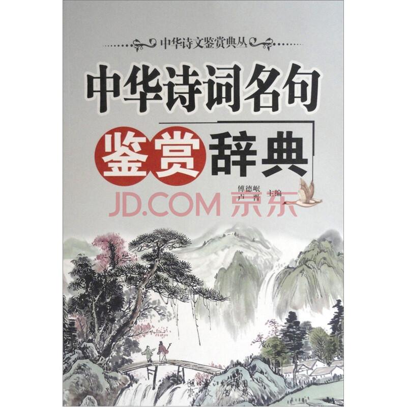 中华诗词鉴赏(春、夏、秋、冬、山、水、月、风、花、雨、雪……】 - 长城 - 长城的博客http://jsxhscc.