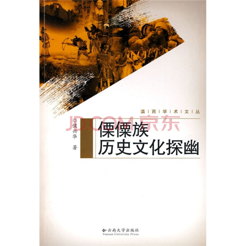 滇西学术文丛 傈僳族历史文化探幽