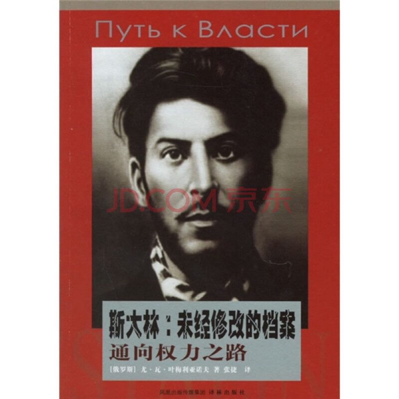 斯大林 未经修改的档案 通向权力之路