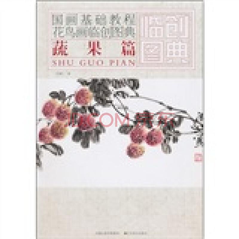 国画基础教程·花鸟画临创图典:蔬果篇