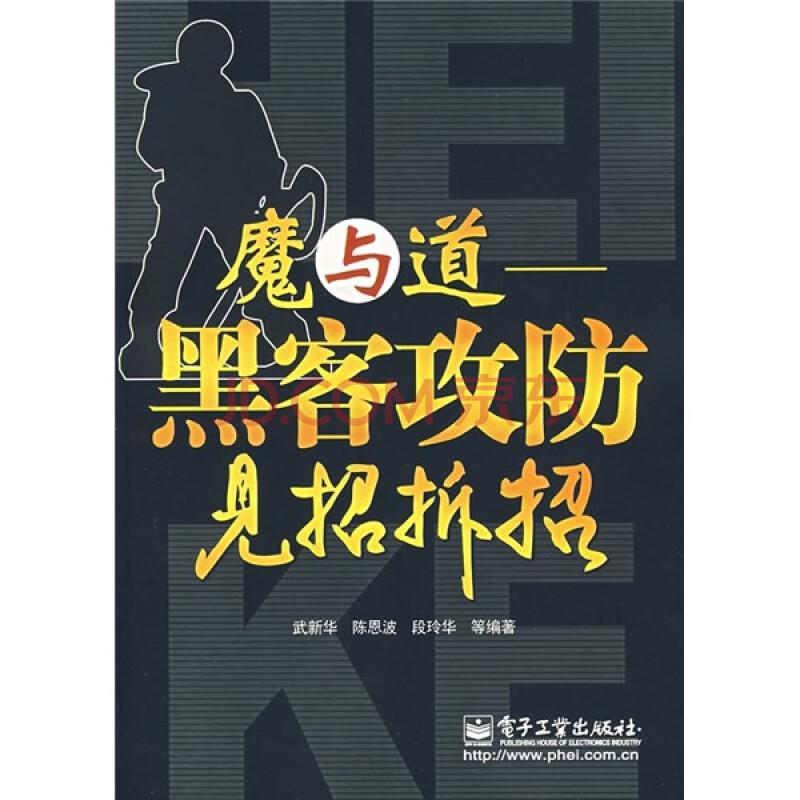 魔与道-黑客攻防见招拆招|完整版电子书(107M) - pdfhome - PDF电子书城