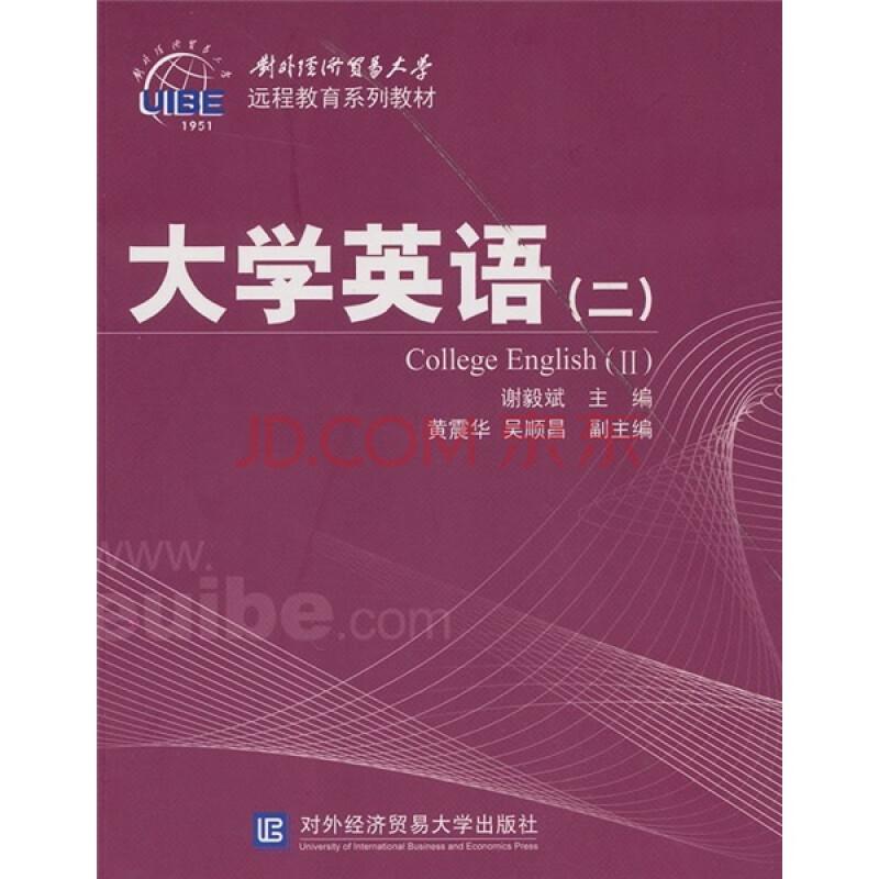 对外经济贸易大学远程教育系列教材:大学英语