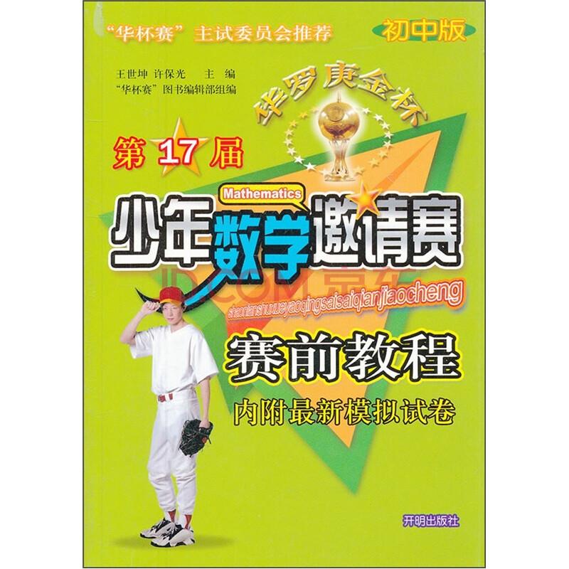 正版 第17届少年数学邀请赛赛前教程 华罗庚金杯 初中版