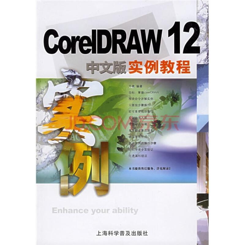 CorelDRAW12中文版实用教程图片