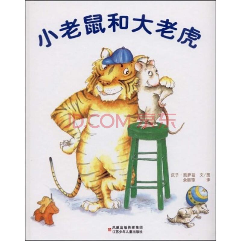小老鼠和大老虎图片