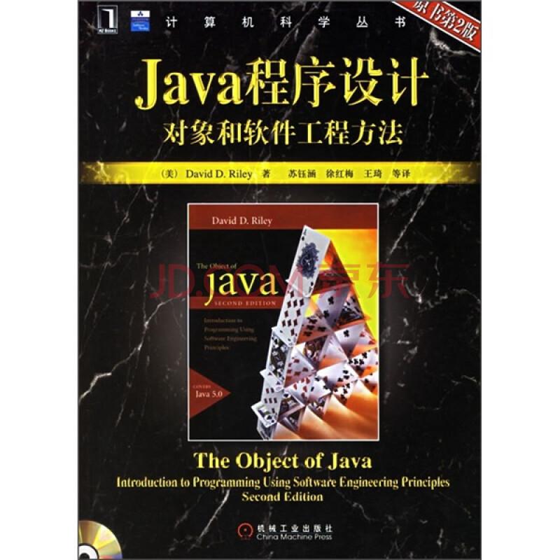 java程序设计-对象和软件工程方法|pdf书籍(44.58M) - pdfhome - PDF电子书城