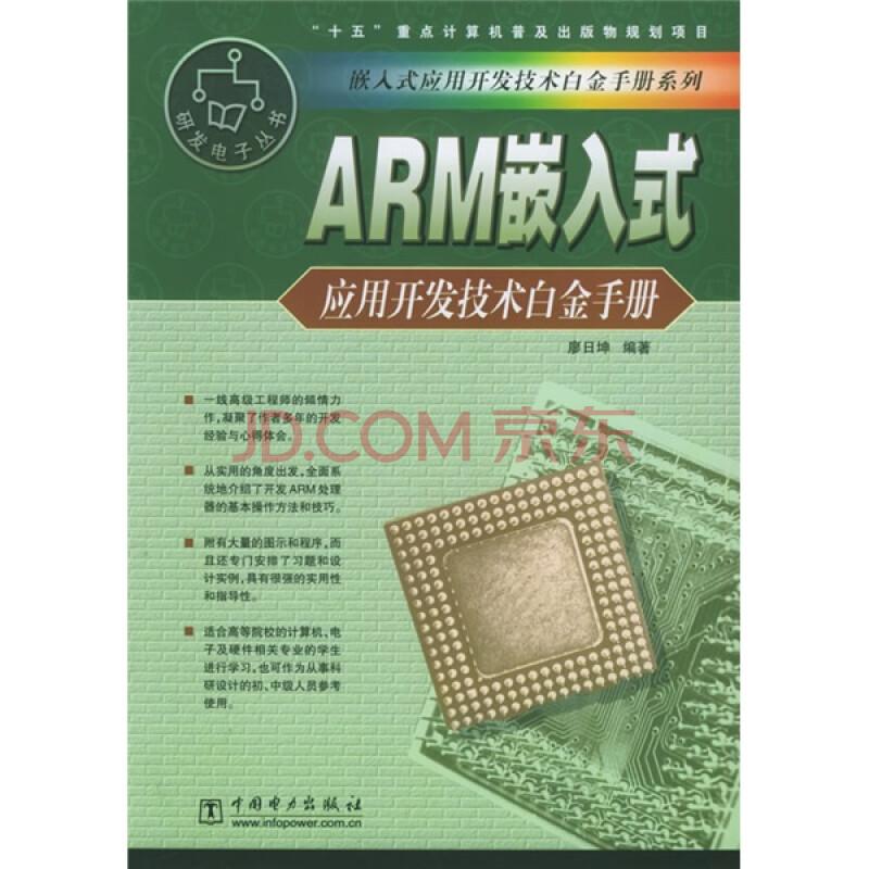 ARM嵌入式应用开发技术白金手册|PDF书籍 百度网盘下载 - pdfhome - PDF电子书城