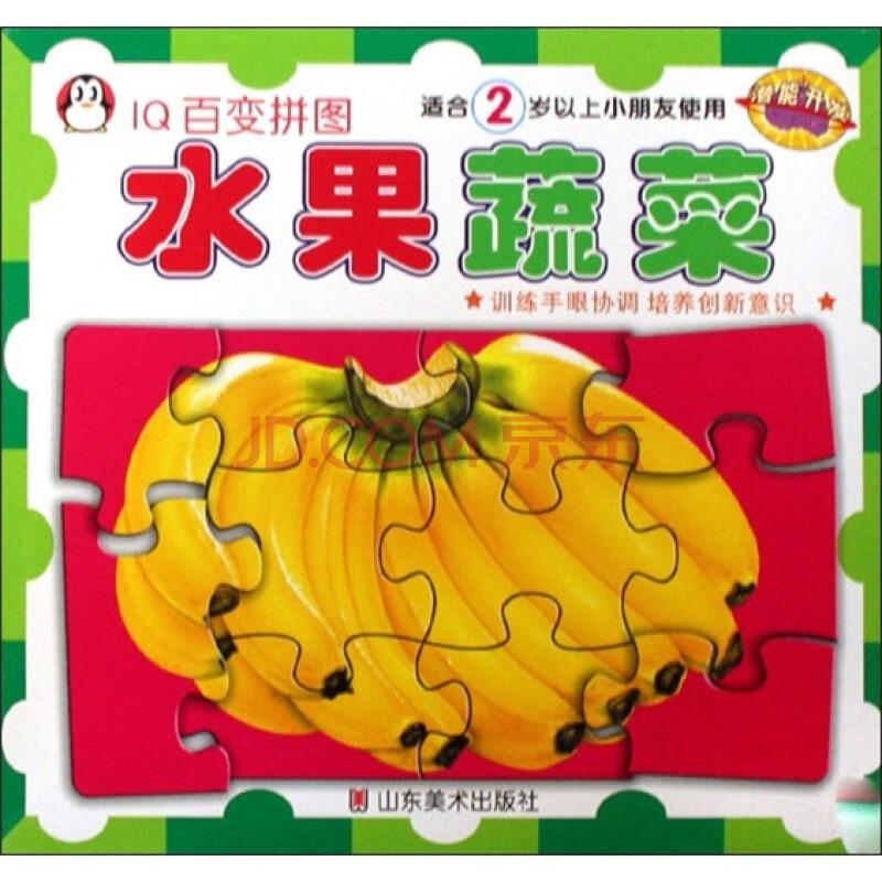 iq百变拼图:水果蔬菜图片图片