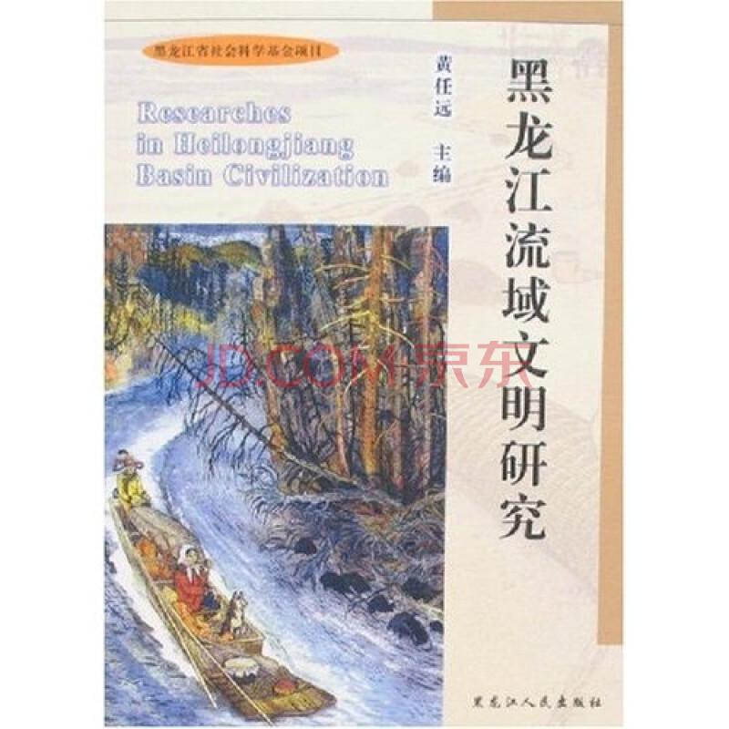 黑龙江流域文明研究 书籍/图书/杂志 | 网购