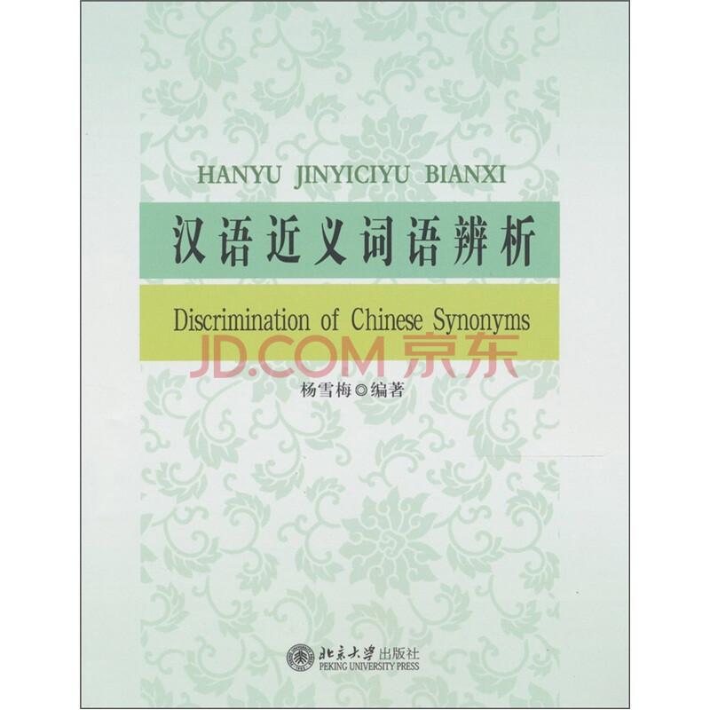 汉语近义词语辨析图片
