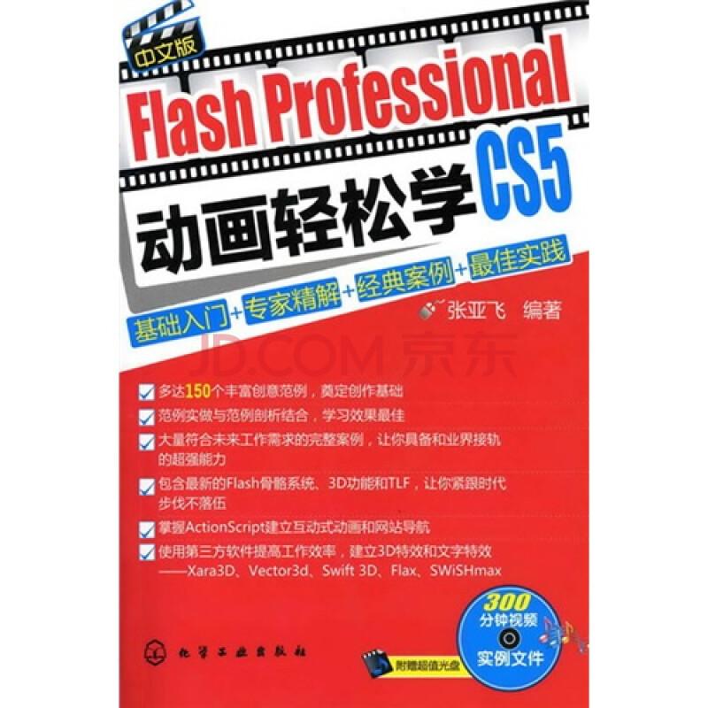 Flash Professional CS5中文版动画轻松学:基础入门+专家详解+经典案例+最佳实践|pdf书籍(152M) - pdfhome - PDF电子书城