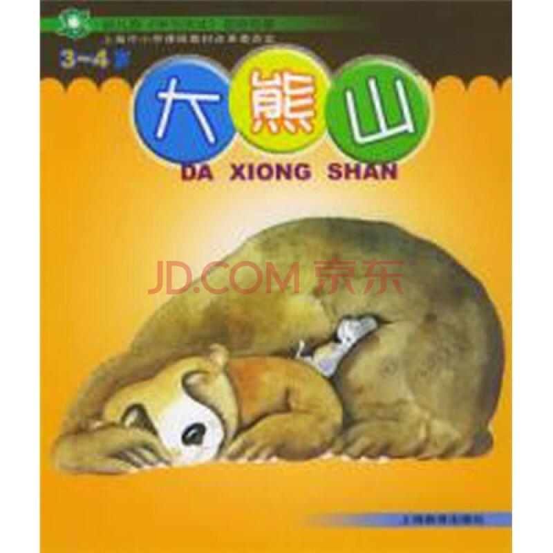 幼儿园图画故事书《学习活动》:大熊山(3-4岁)