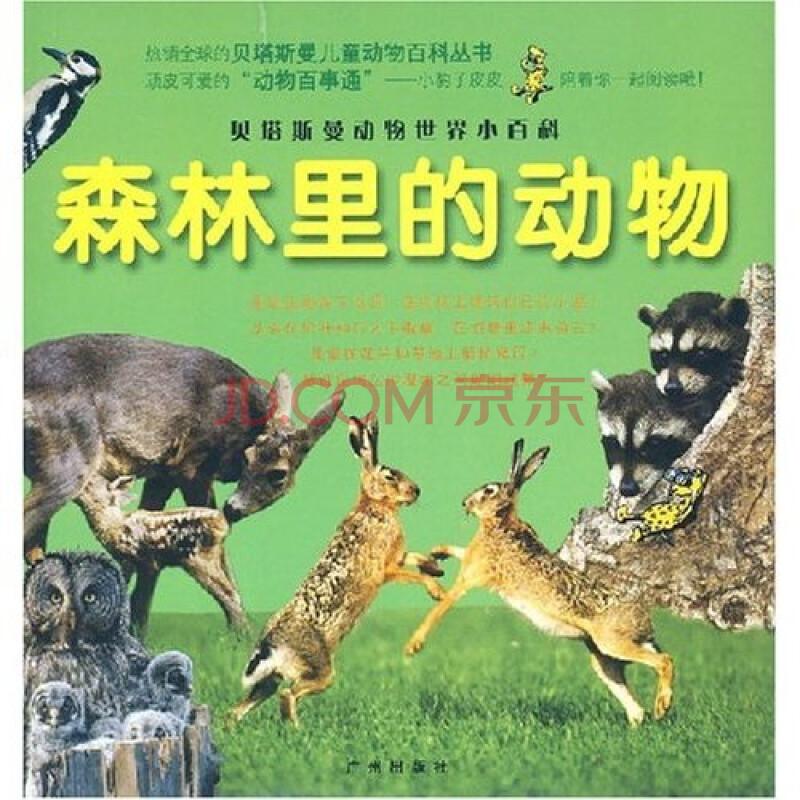 《贝塔斯曼儿童动物百科丛书:森林里的动物》