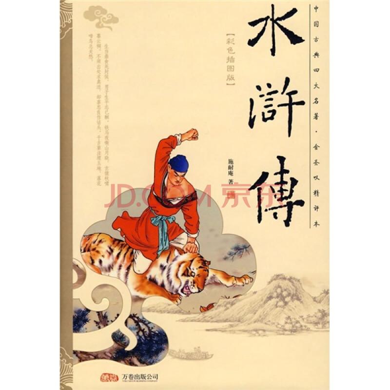 水浒传图片 京东图片