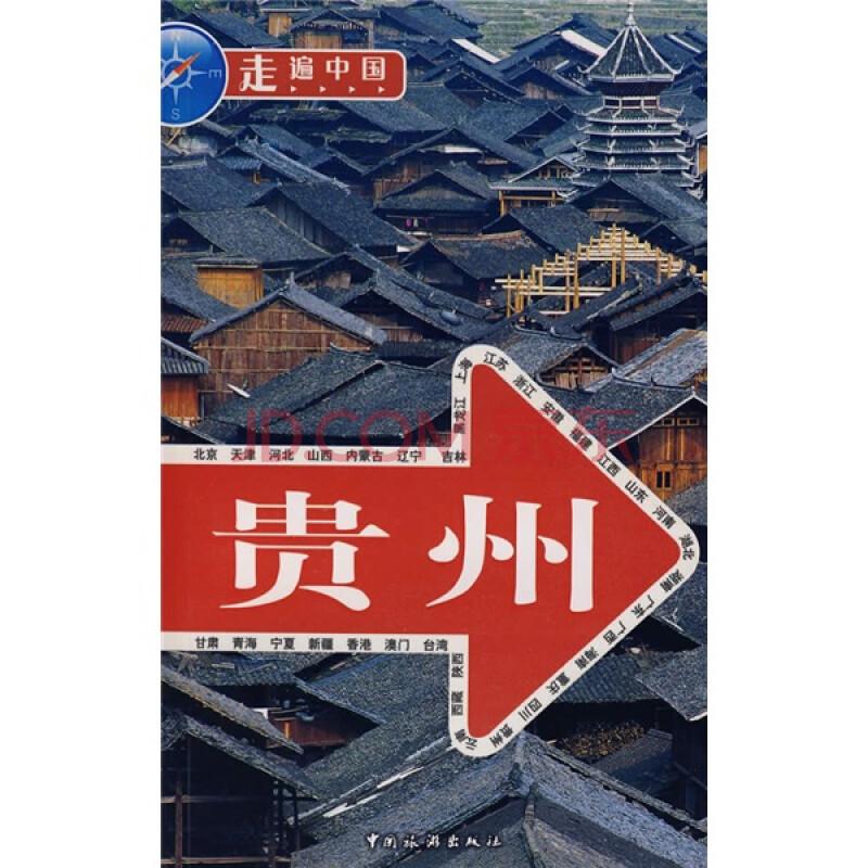 淘宝特色中国贵州馆今上线 - 远山近树 - 远山近树的博客