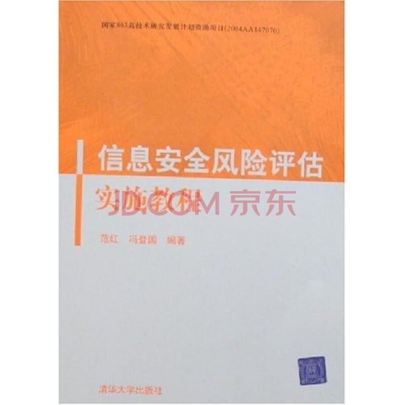 信息安全风险评估实施教程|pdf书籍(9.1M)百度网盘 - pdfhome - PDF电子书城