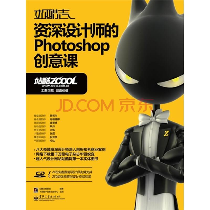 站酷志:资深设计师的Photoshop创意课(全彩版)|pdf电子书(50M) - pdfhome - PDF电子书城