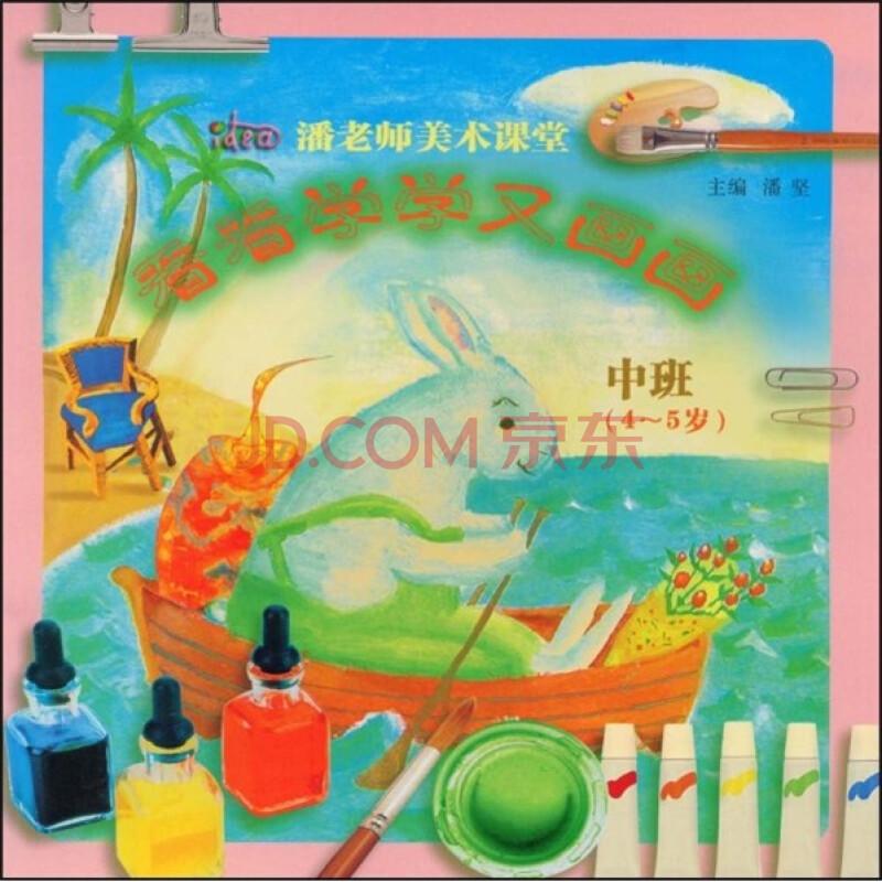 潘老师美术课堂:看看学学又画画(中班)(4-5岁)