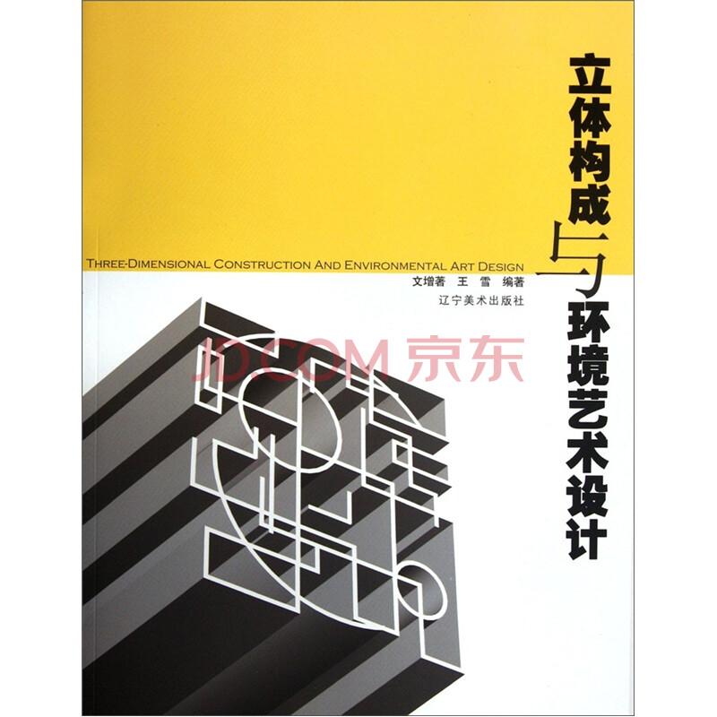 《立体构成与环境艺术设计》(文增著,等)【摘要 书评