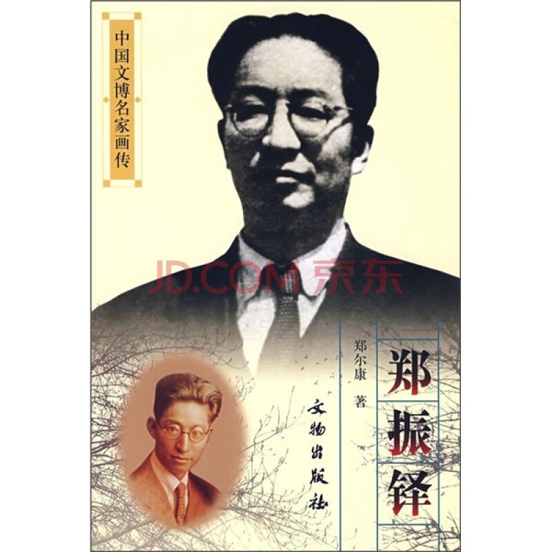 中国文博名家画传 郑振铎