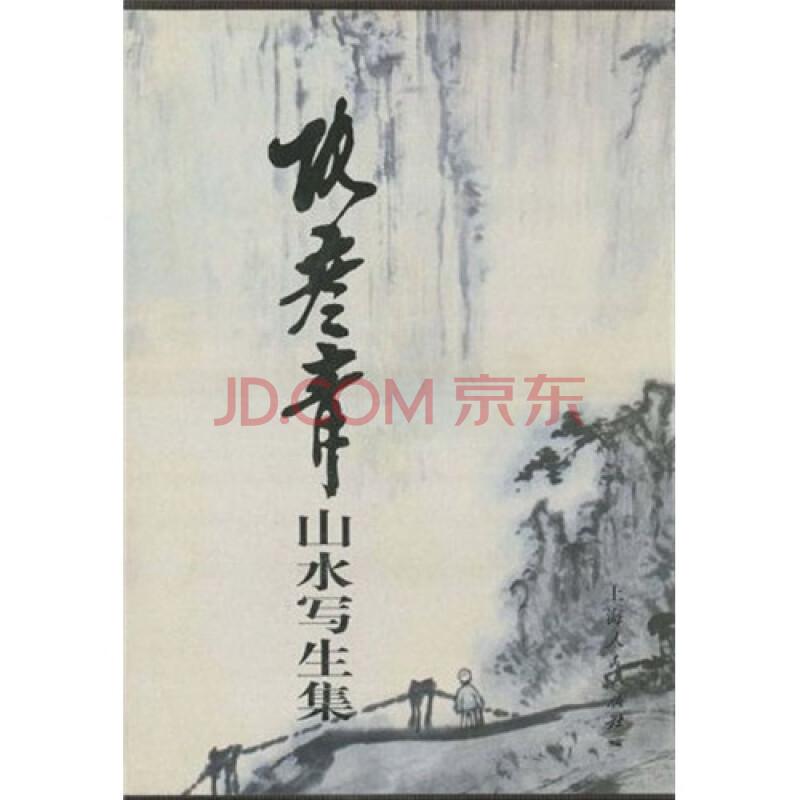 张彦青山水写生集