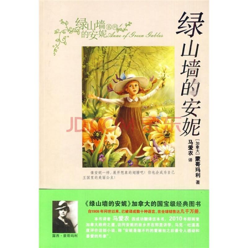 绿山墙的安妮图片