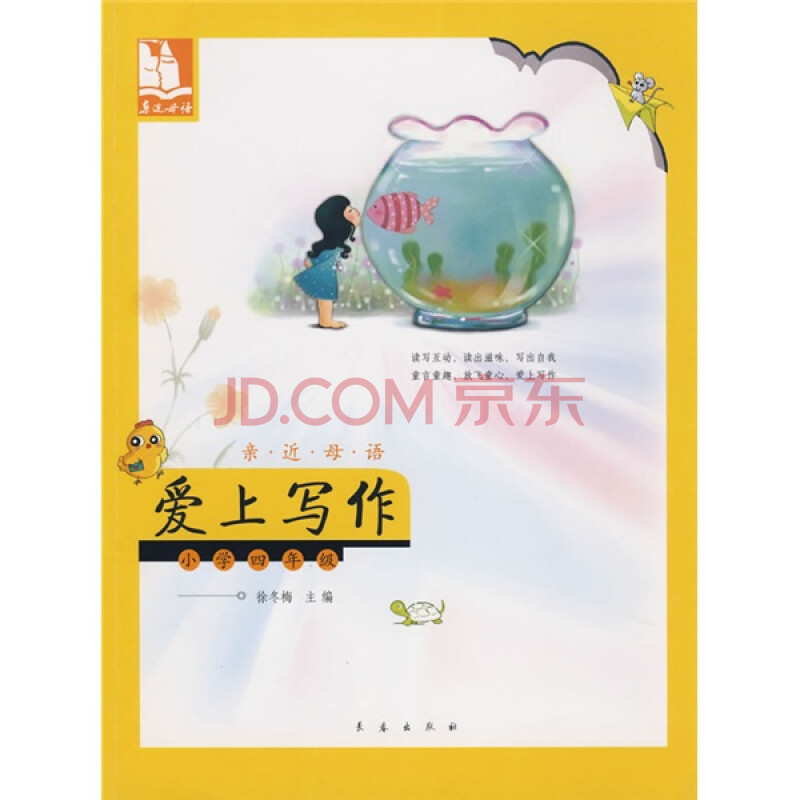 语·爱上写作:小学4年级 徐冬梅 长春出版社 图