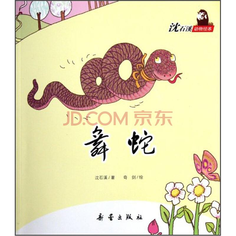 沈石溪动物绘本:舞蛇