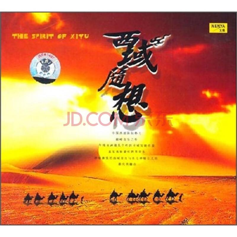 西域随想(cd)