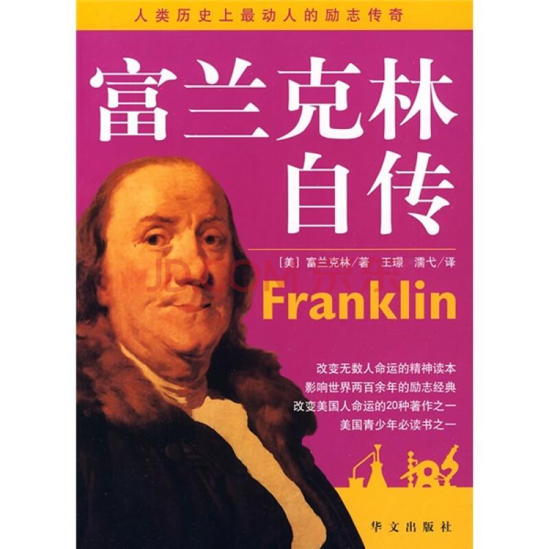 富兰克林自传