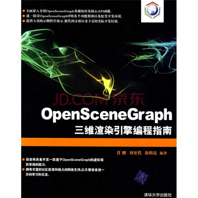 OpenSceneGraph三维渲染引擎编程指南|PDF书籍(357M) - pdfhome - PDF电子书城