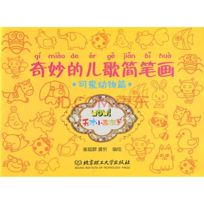 奇妙的儿歌简笔画:可爱动物篇