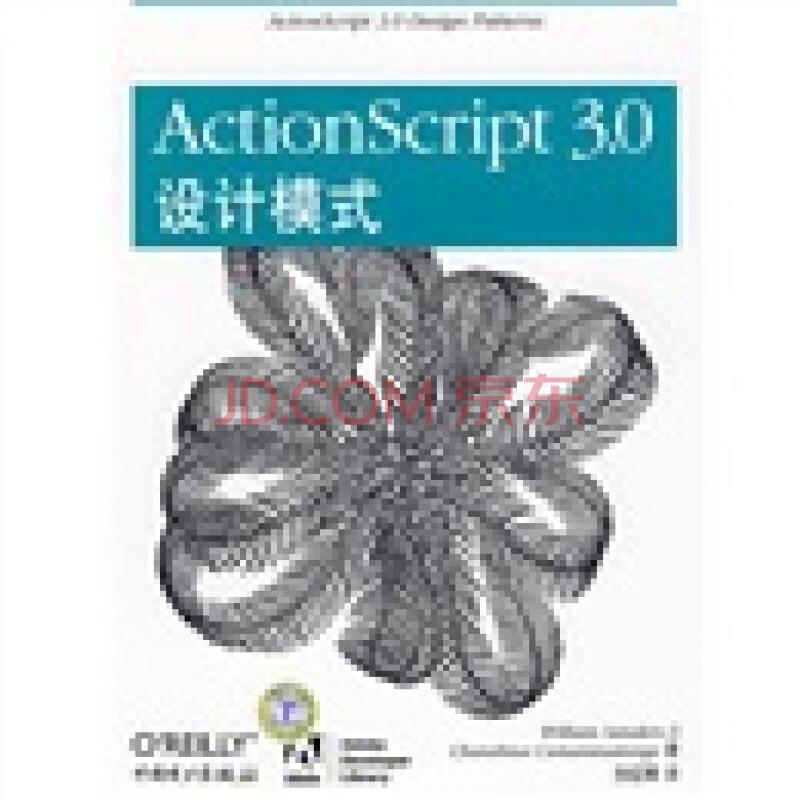 ActionScript 3.0设计模式|pdf书籍(33M) - pdfhome - PDF电子书城