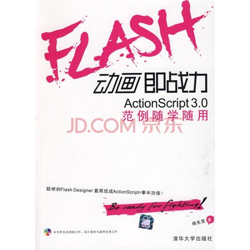 Flash动画即战力 ActionScript 3.0范例随学随用|pdf书籍(112M) - pdfhome - PDF电子书城