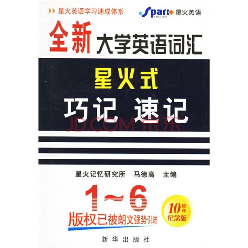 710分全新大学英语词汇·星火式:巧记·速记(1-6级)(升级版)(最新修订图片