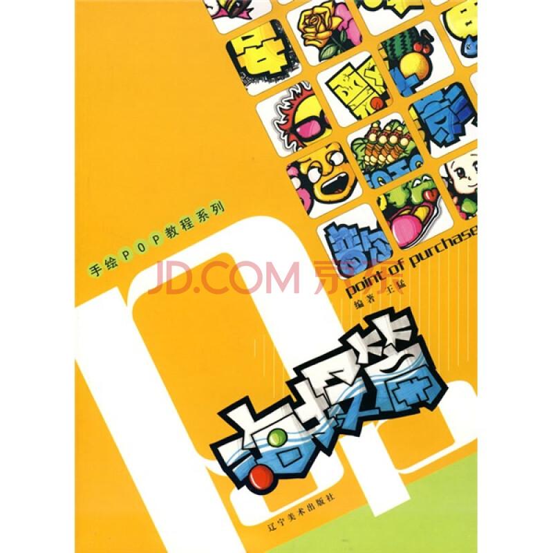 手绘pop教程系列:海报篇